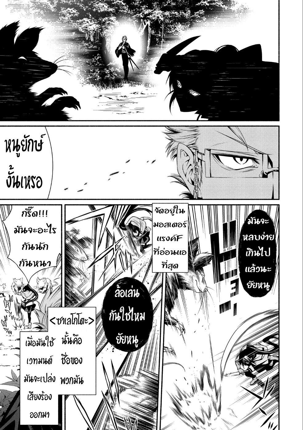 อ่านการ์ตูน Saikyou Party no Zatsuyougakari Ossan wa Muriyari Kyuuka o Tora Sareta you desu ตอนที่ 1 หน้าที่ 26