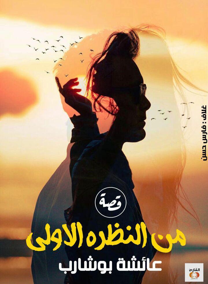 قصة من النظرة الاولى - عائشة بوشارب