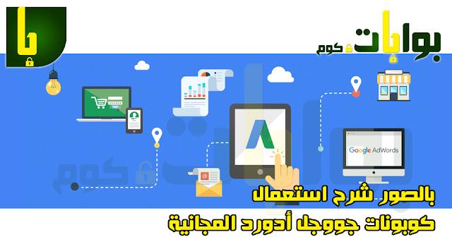 بالصور شرح استعمال كوبونات خدمة جووجل أدووردز المجانية