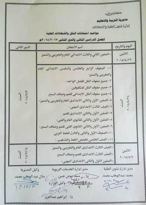جدول امتحانات الشهادة الاعدادية 2018 اخر العام محافظة الوادي الجديد