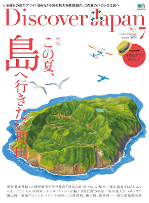 Discover Japan 2017年07月号 raw zip dl