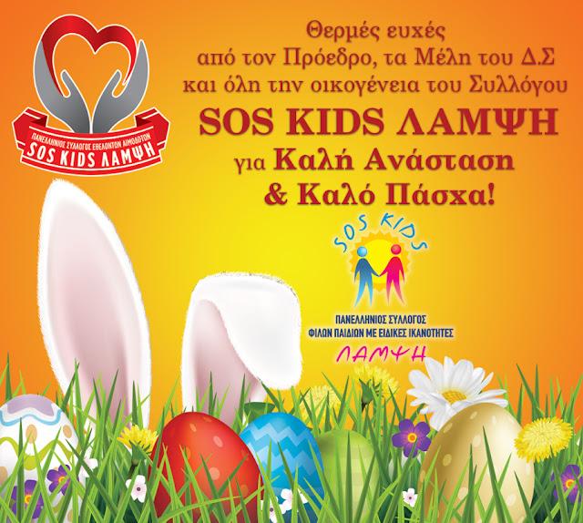 Πασχαλινές Ευχές - Σύλλογος SOS KIDS ΛΑΜΨΗ