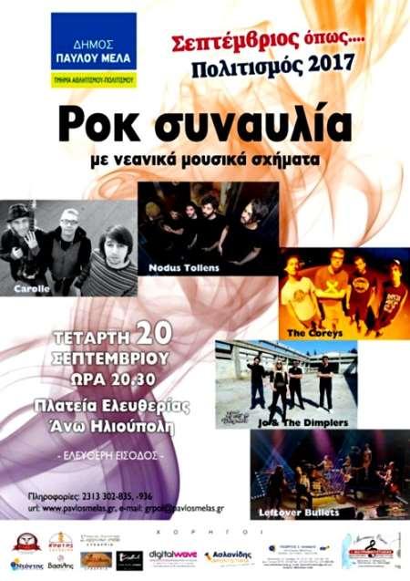 Πλατεία Ελευθερίας (Άνω Ηλιούπολη, Θεσσαλονίκη): Rock συναυλία την Τετάρτη 20 Σεπτεμβρίου με νεανικά σχήματα