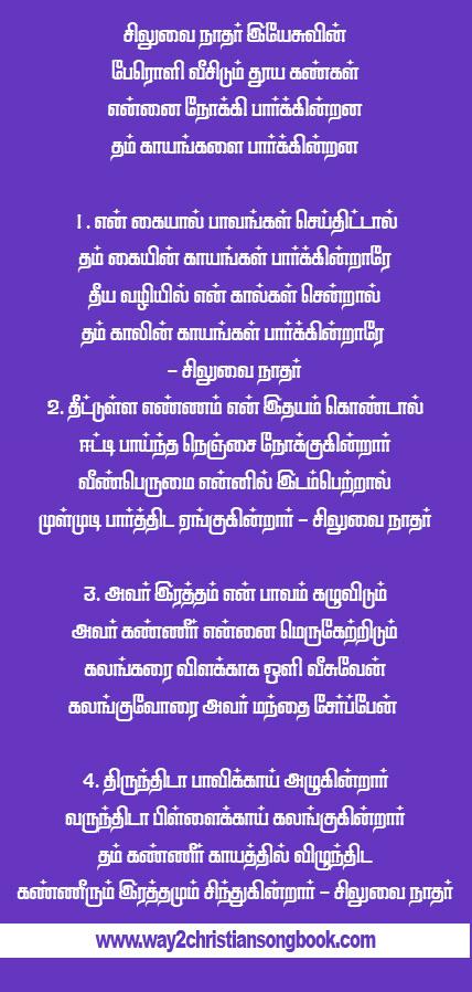 christian hindi songs lyrics pdf download