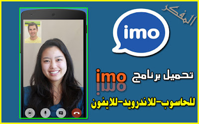 Download imo for all systems Download and install imo software for computer, Android and iPhone from official site with direct links 2017 Download imo for all systems