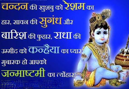 janmashtami hindi sms photo