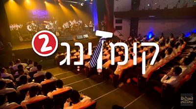 Kumzing 2 una espectacular presentación de varios artistas judíos junto a la orquesta HaMenagnim.