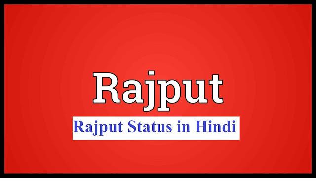 Rajput status in hindi   राजपूत स्टेटस इन हिंदी