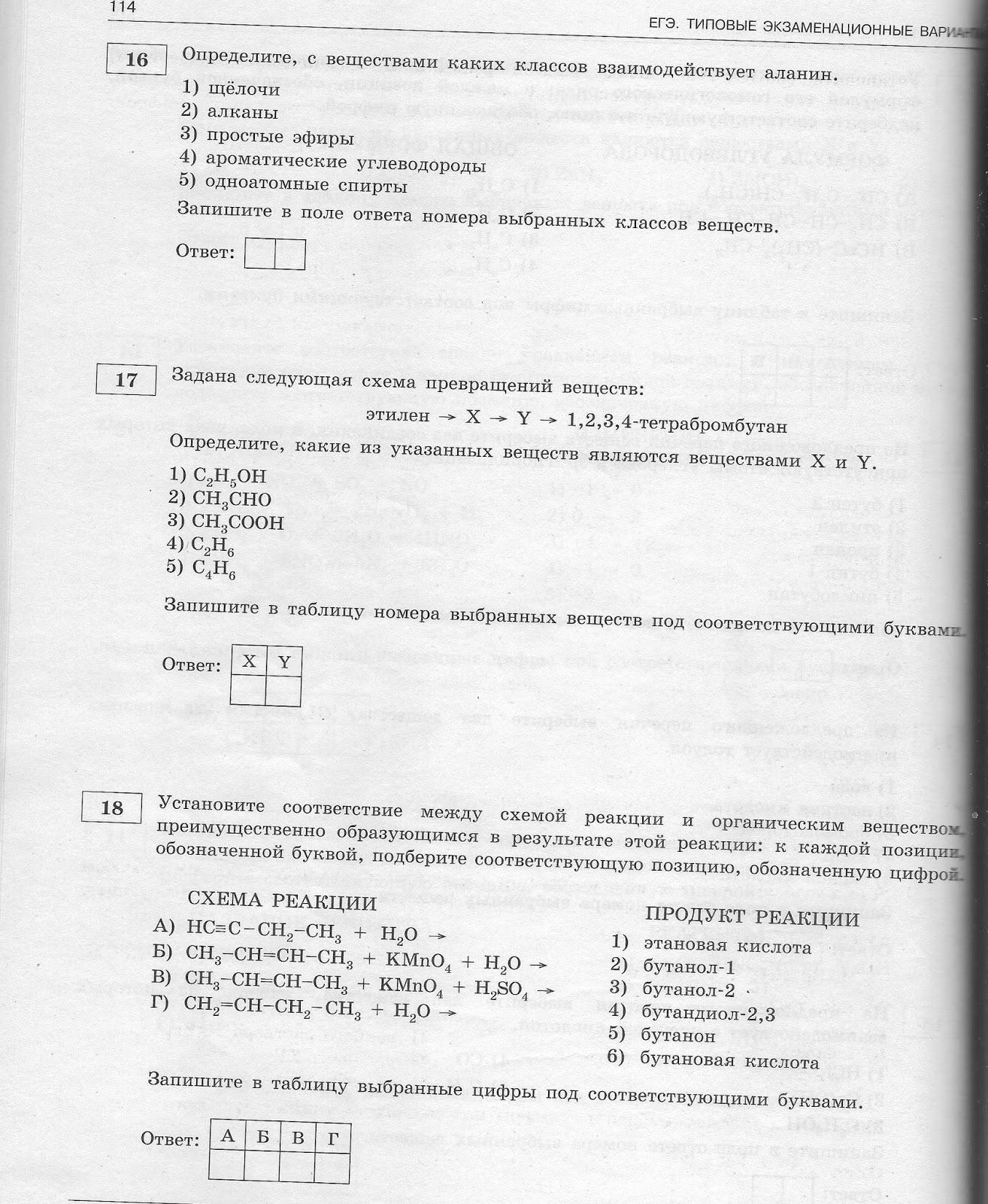 Ответы на вопросы по химии 60вопросов за 2018 11 класс