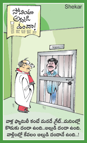 YS Jagan-100 Days in Jail cartoons ~ Telugu Jokes Telugu Cartons