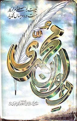 DEEWAN-E-MUHAMMADI (MUHAMMAD YAR FARIDI)  دیوانِ محمدی محمد یار فریدی