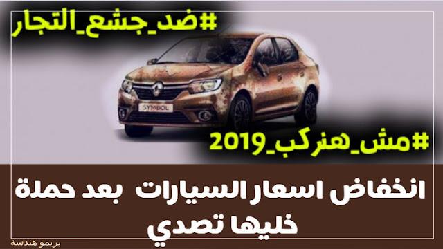 انخفاض اسعار السيارات  بعد حملة خليها تصدي والتجار يشككون في نجاح الحملة