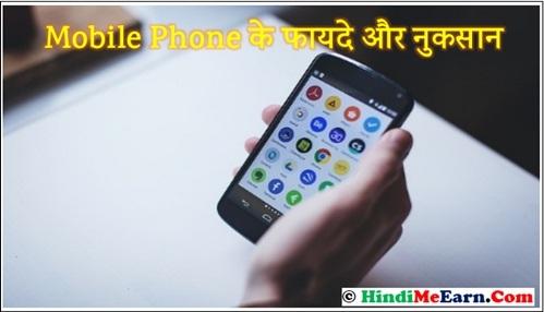 Mobile Phone के फायदे और नुकसान