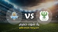 نتيجة مباراة المصري البورسعيدي وبيراميدز اليوم الاحد بتاريخ 29-12-2019 كأس الكونفيدرالية الأفريقية
