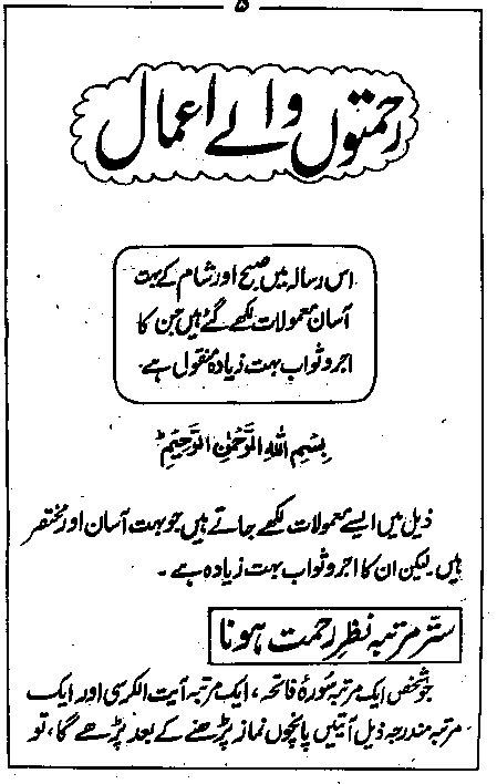Islamic Wazaif Urdu Amal