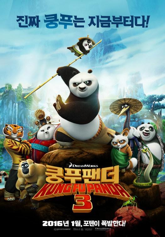 فيلم كونغ فو باندا 3 مترجم
