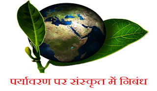 Essay on Environment in Sanskrit