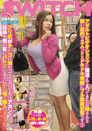 Another Akan Because Adult Video Shop Is Full Erection State To Pounding Once And For All Two Line-of-sight
