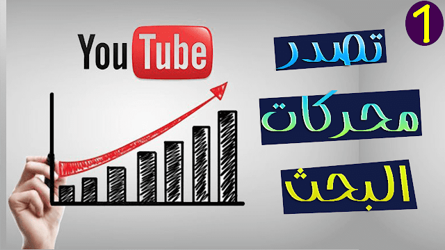 سر تصدر محركات البحث وزيادة مشاهدات اليوتيوب 2018  I الطريقة الأولى