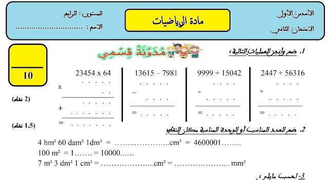 الفرض الثاني للرياضيات للمستوى الرابع ابتدائي وفق المنهاج المنقح