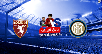 مشاهدة مباراة انتر ميلان وتورينو بث مباشر بتاريخ 13-07-2020 الدوري الايطالي