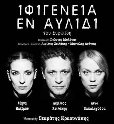 «Ιφιγένεια εν Αυλίδι» στο Αρχαίο Θέατρο Άργους στις 3 Αυγούστου