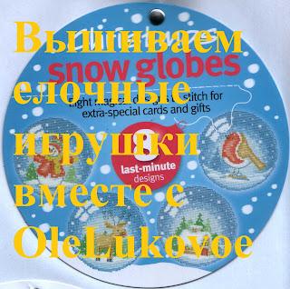 Christmas Snow Globes-2017