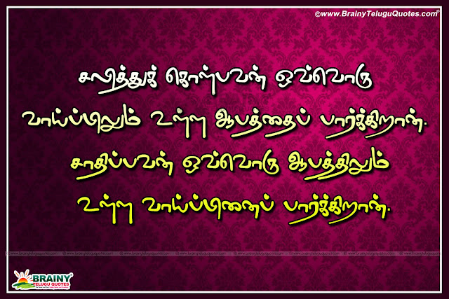 Success Quotes And Thoughts In Tamil Language