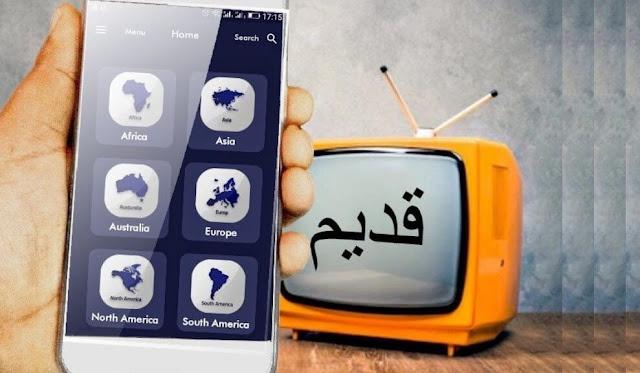تحميل افضل تطبيقات مشاهدة القنوات العربية على النيل سات والبدر وجميع القنوات العالمية الخرى مجانا على هات الاندرويد.