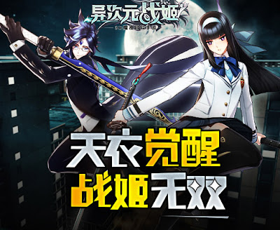 download Game Extradimensional war 异次元战姬 (CN) Apk Android Terbaru