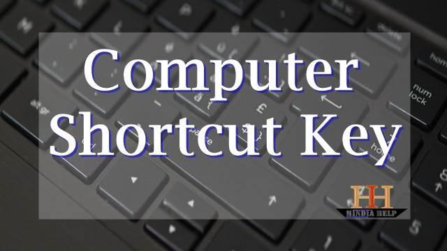 Computer Shortcut Keys का उपयोग कैंसे करें