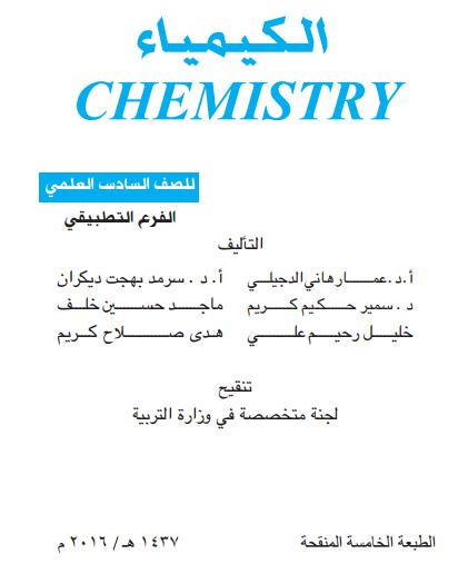 كتاب الكيمياء السادس العلمي التطبيقي الطبعة الجديدة 2016