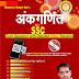 Rakesh Yadav 7300 Maths Book PDF in Hindi & English