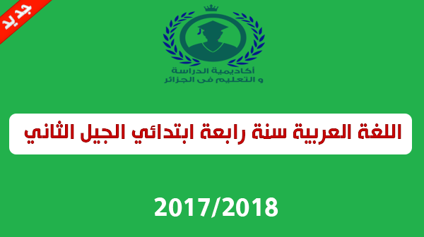 منهاج اللغة العربية للسنة الرابعة ابتدائي الجيل الثاني