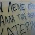 ΚΑΤΕΡΙΝΑ