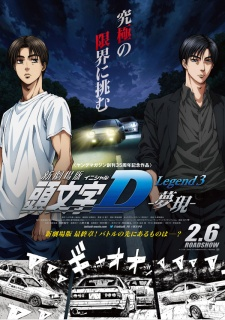 New Initial D Movie: Legend 3 - Mugen (2016) Subtitle Indonesia