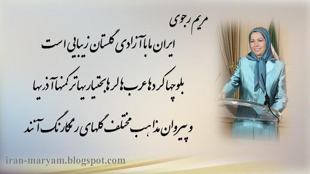 ایران-پیام نوروزی مریم رجوی 1395عید نوروز، جشن فرارسیدن حتمی بهار و آزادی و شادکامی است