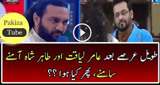 Aamir Liaquat Hussain With Tahir Shah