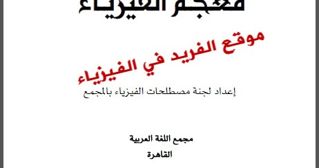 كتاب فيزياء ثالث ثانوي pdf