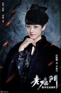 2016 Chinese web drama called Old Nine Gates starring Zanilia Zhao Li Ying
