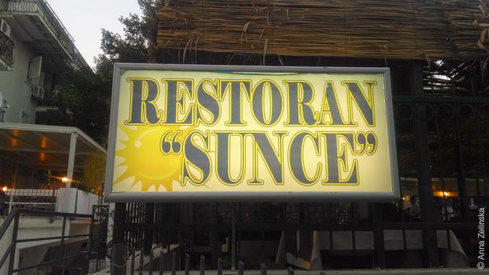 Ресторан «Sunce» в Петроваце, Черногория
