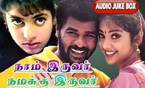 Naam Iruvar Namakku Iruvar Tamil Movie Audio Jukebox (Full Songs)