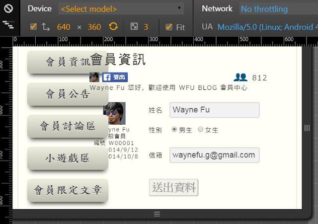 rwd-wfublog-member-system-4