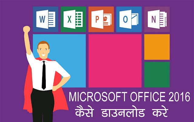 Ms Office 2016 Kaise Download Kare
