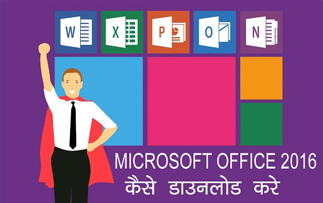 Ms Office Kya Hai? Ms Office 2016 Kaise Download Kare