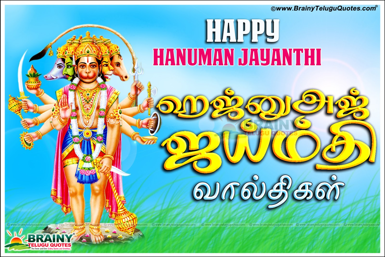Subhah Ki Ram Ram Good Morning Lord Hanuman Hd Quotes And Messages