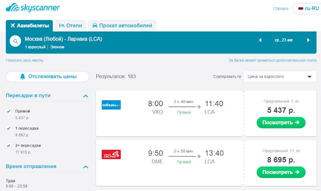 недорогие авиабилеты Москва-Ларнака