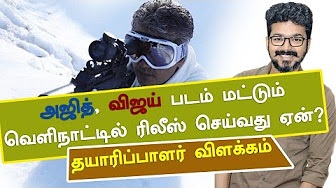 Why Ajith and Vijay movie release in overseas? Producer explains