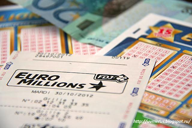 играть в европейскую лотерею