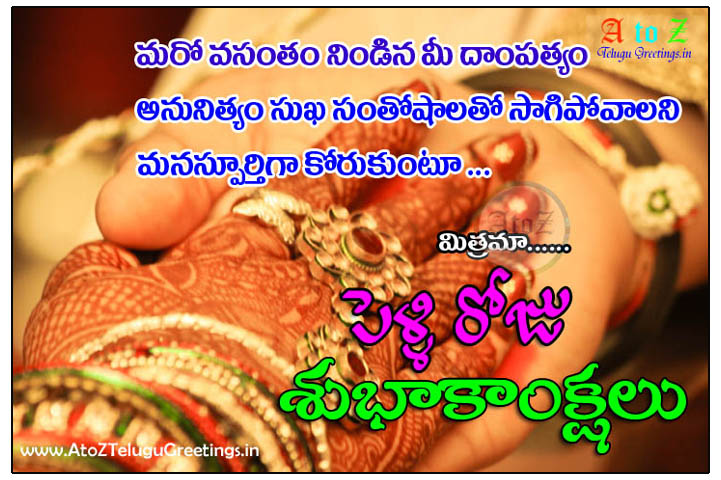 Telugu Marriage Day Greetingsand Best Telugu Marriage Quotes In A To